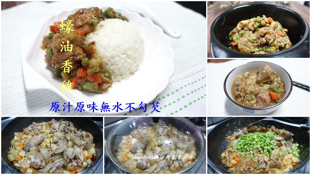 乾鍋煮蠔油香雞