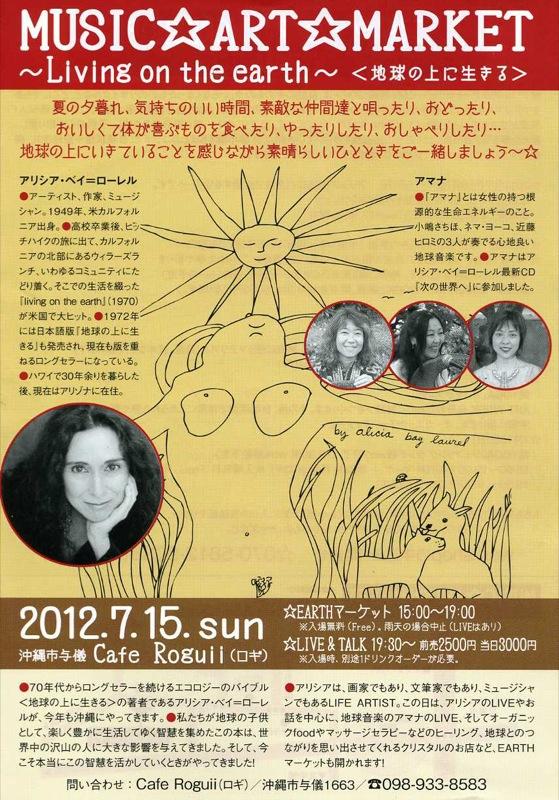 Okinawa 2012 event poster.jpg