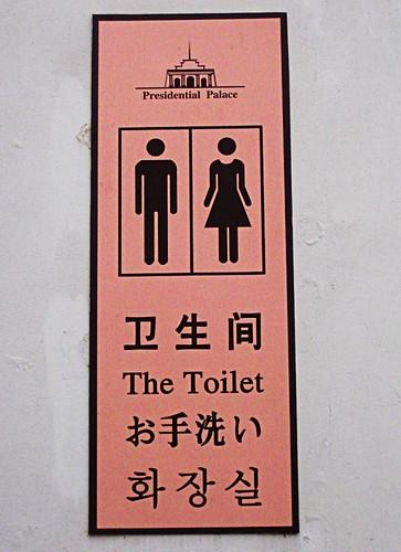 chinesische Toilette