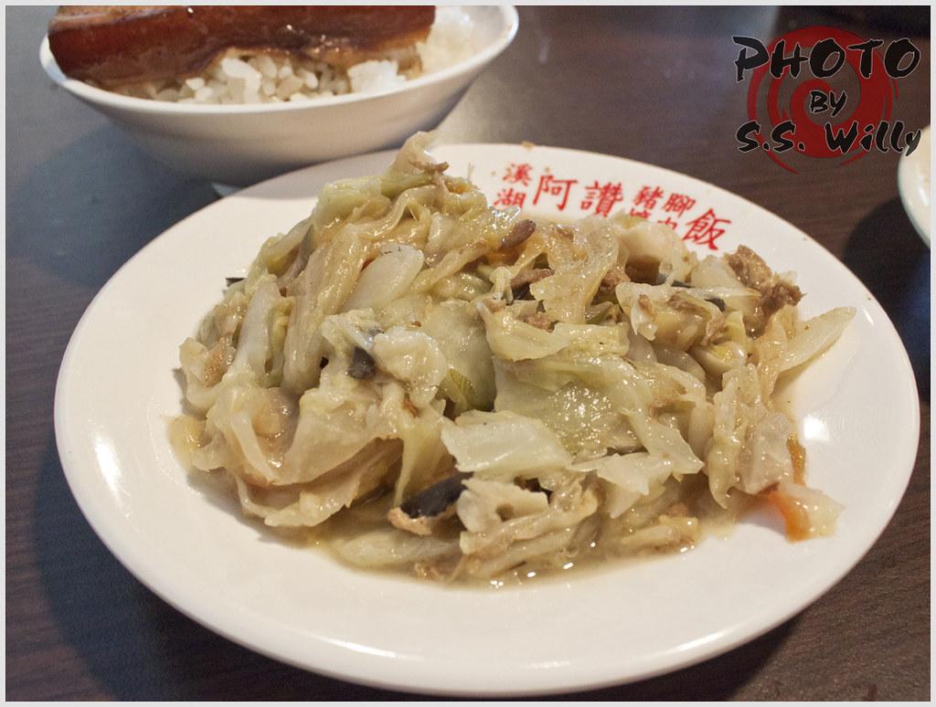 S.S. Willy's Blog: 彰化溪湖 - 老店美食《溪湖阿讚豬腳爌肉專賣店》