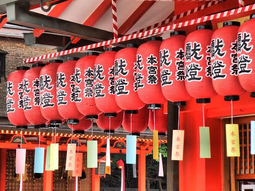 Inari (Japón, Japan)