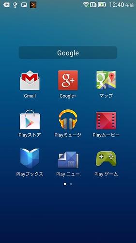 Screenshot_2014-04-13-00-40-03