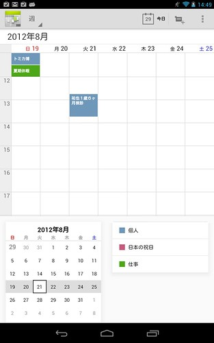 device-2012-07-29-145002