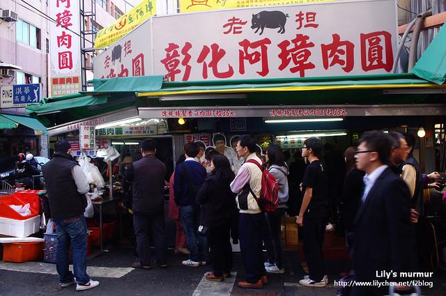 彰化老担阿璋肉圓,生意真的很好,店面租了三間還是滿滿的人潮。