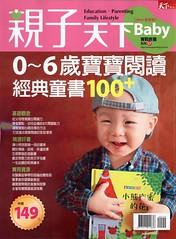 完整的閱讀實戰:《0~6歲寶寶閱讀經典童書100+》