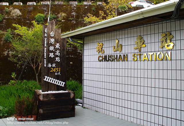 台灣鐵路最高點:祝山車站,海拔2451公尺。