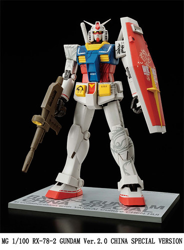 MG RX-78-2 Version 2.0 Gundam China Special (1)