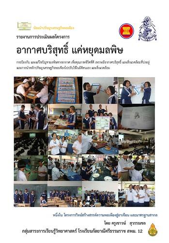 studentproject001_Page_11 by chao.suwanchol
