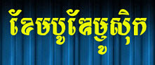 Cambodia Music
