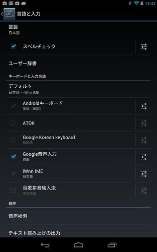 device-2012-07-29-144318
