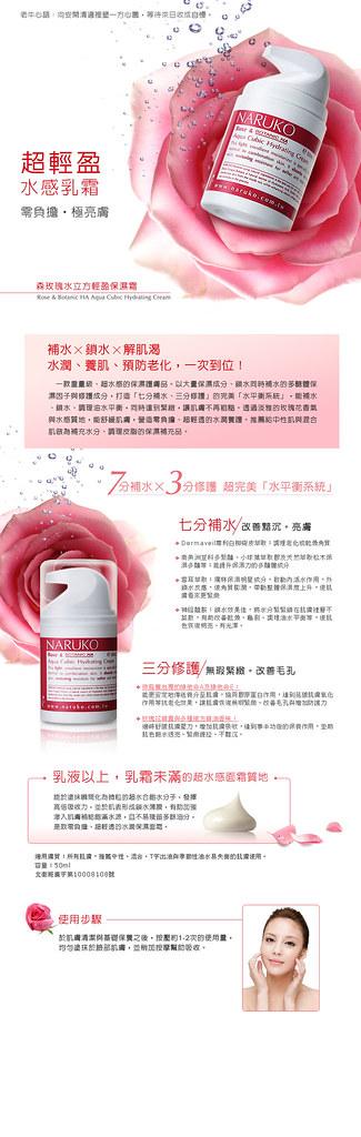 商品頁_森玫瑰保濕霜