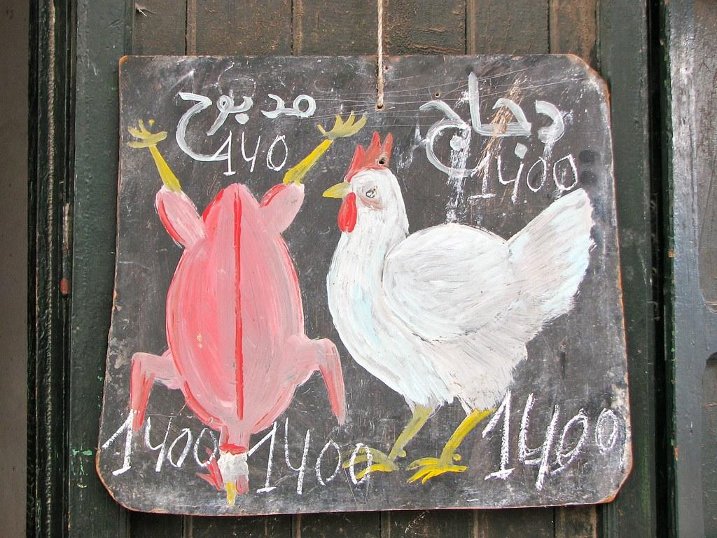 How much chicken costs in Marrekash Morroco