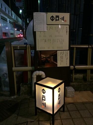 入り口@中戸川