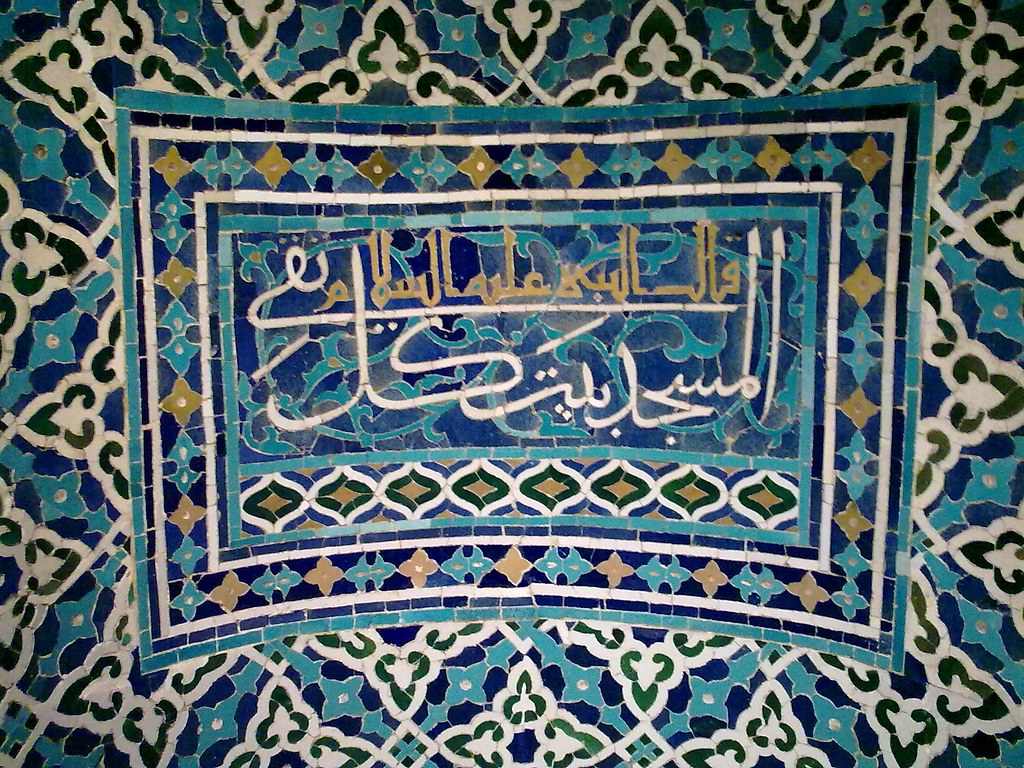 Great Mosque of Isfahan's Mihrab at the MET in NYC
