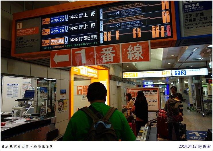 日本東京自由行。出發吧從成田機場到淺草交通攻略