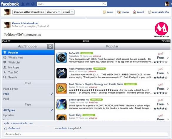 Facebook-trip-1273