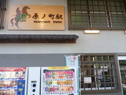 原ノ町駅, 南相馬で震災ボランティア Volunteer at Minamisoma city, Fukushima pref. Seriously affected by the Tsunami of Japan Earthquake and Fukushima Daiichi nuclear plant accident