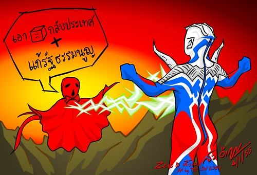 Ultraman Zero อุลตร้าแมนซีโร่ กำจัด พวกเสื้อแดง