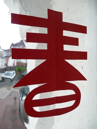 春 Chinese Spring Festival easy paper cut