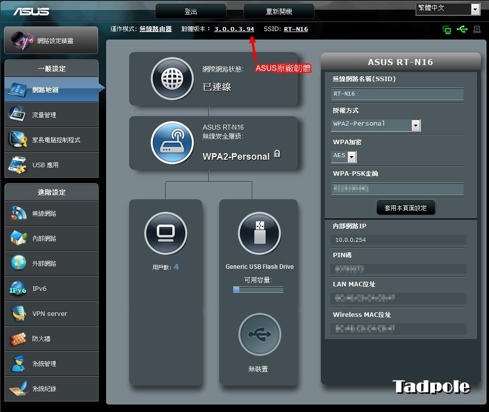 跪求有線電視固定IP+RT-N16分享器 TO 監視器IP port - Mobile01