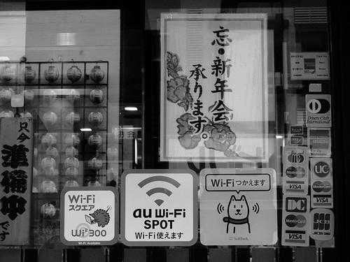 Wi-Fi SPOT.