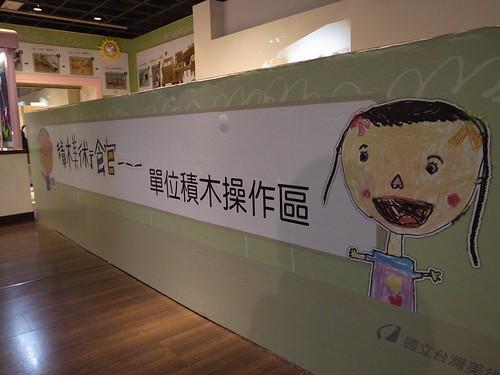 【博物館】台中國美館「兒童遊戲室」:積木區真棒!(7.7ys)