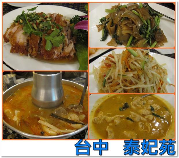 史丹利!! Stanley 吃喝玩樂: 臺中美食:泰妃苑泰式料理(西屯路)