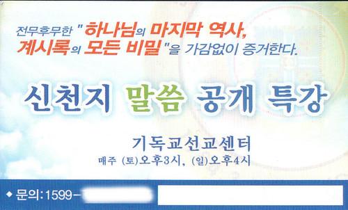 신천지 광고지 - 1 by kiyong2