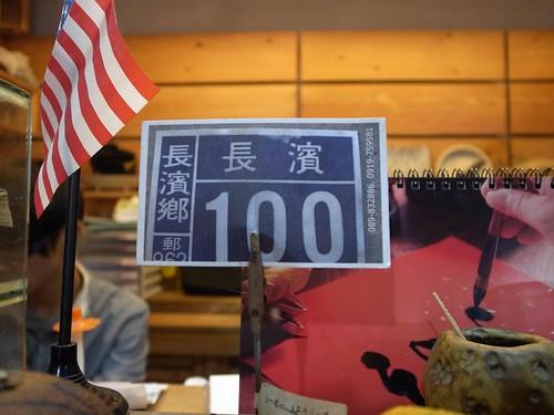 【餐廳】台東長濱鄉「長濱100」(7.5ys)