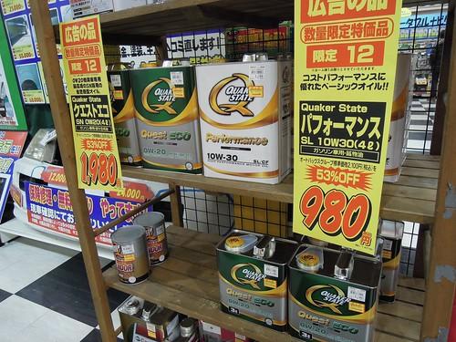 Super Autobacs Kyoto Fushimi