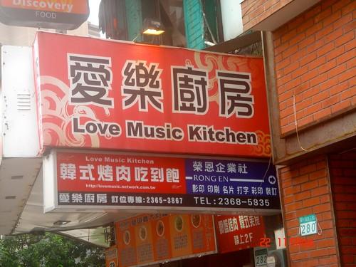 愛樂廚房 韓式燒烤吃到飽3