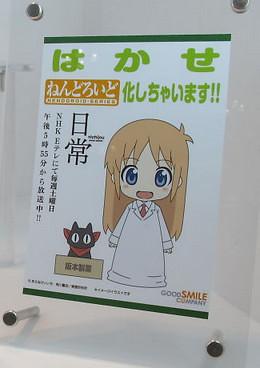Nendoroid Hakase (Nichijou!)
