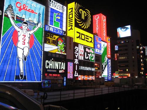 Osaka Ads