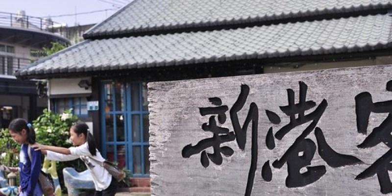 【餐廳】招待人客ㄟ「嘉義新港客廳」(9.8ys)