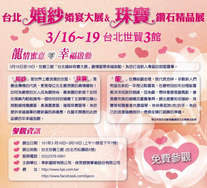 2012 臺北婚紗婚宴大展 @ 好康訊息交流站 :: 痞客邦