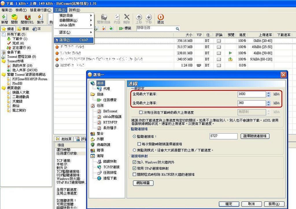 BT使用設定教學(第一章 設定篇)(BitComet 1.31) - hcbr的創作 - 巴哈姆特
