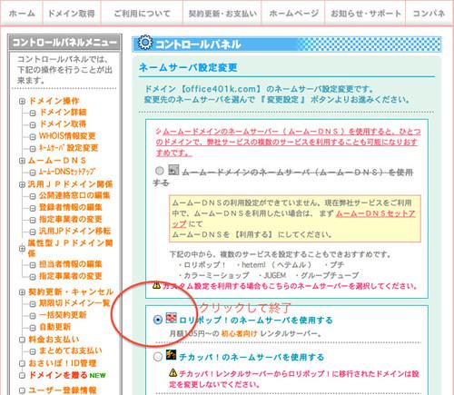 スクリーンショット 2012-05-30 19.12.19