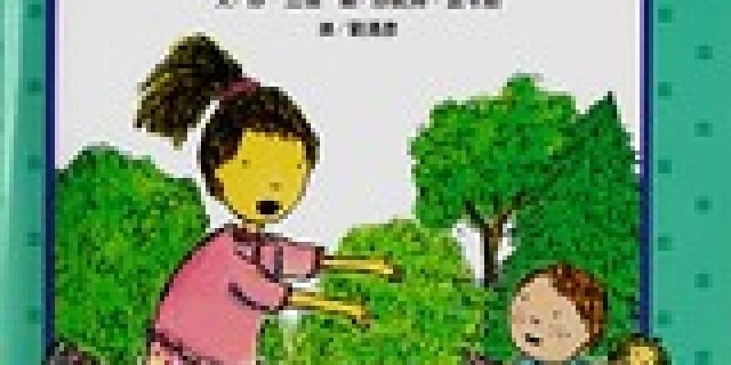 收養的兒童故事。《艾瑪的臭小弟》