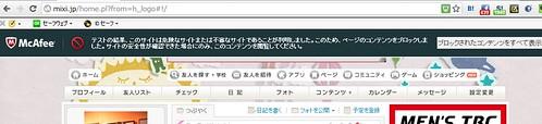 mixiは不審サイト!?