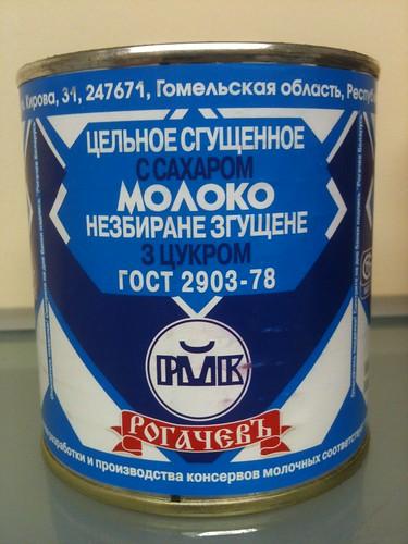 A Tin of Condensed Milk