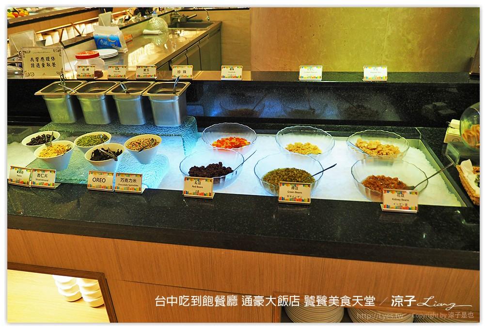 【臺中吃到飽餐廳】通豪大飯店 饕餮美食天堂 菜色還滿豐富的 旅展餐券較優惠 @ 涼子是也 :: 痞客邦