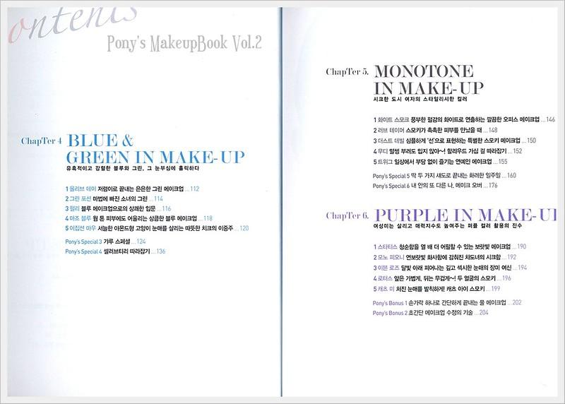 PONY MakeupBook_Contents 02
