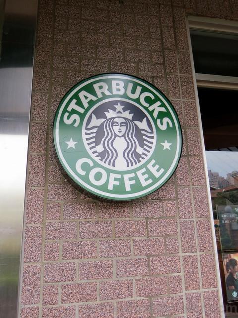 Starbucks Taipei 14th Anniversary sale