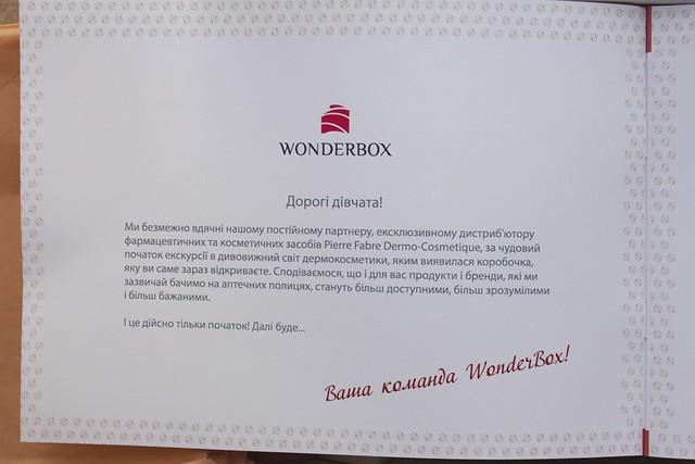 04 Wonderbox Дермокосметическая коробка Pierre Fabre
