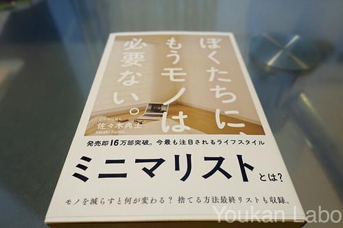 ミニマリスト本-book-2016-05-1601