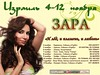Афиша - Инной Вочок из Санкт Петербурга сделанная в рамках конкурса на лучшую рекламу гастролям Зары в Израиле