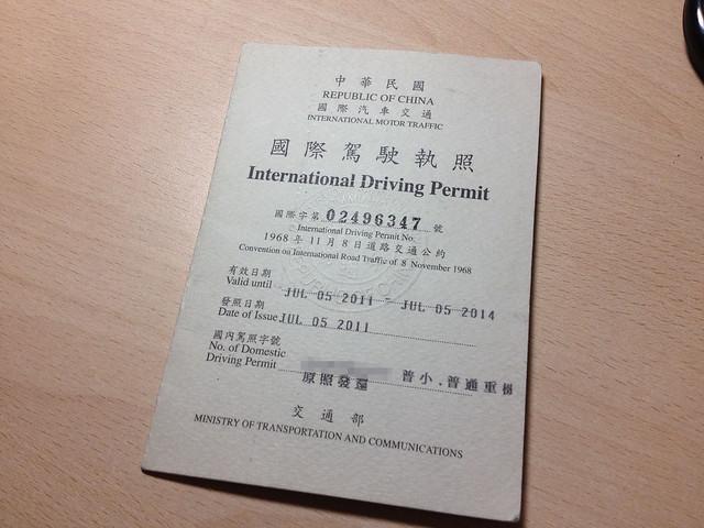 持國際駕照在美國短期租車及開車經驗分享 – 小倫的隨筆亂記