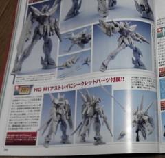 MG 1-100 Blitz Gundam GAT-X207 Prototype Pictures GundamPH (3)