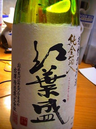 PIC古澤酒造の超特選清酒・純金箔入の紅葉盛_6795