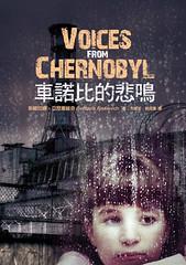 《車諾比的悲鳴》 | 臺灣環境資訊協會-環境資訊中心